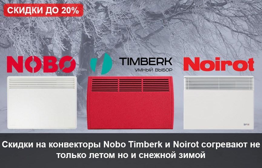 Конвекторы Nobo, Noirot, Timberk